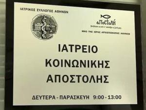 iatreio-koinvnikhs-apostolis